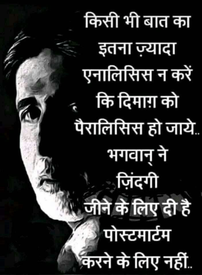 Inspirational Quotes Funny Quotes In Hindi