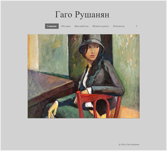 Gago Rushanyan | Artist