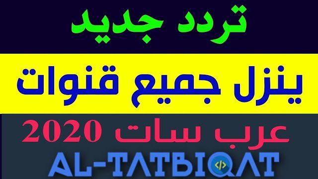تردد جميع قنوات عرب سات 2020 اخر تحديث Https Ift Tt 3fivxo5 Neon Signs Satellites Frequencies