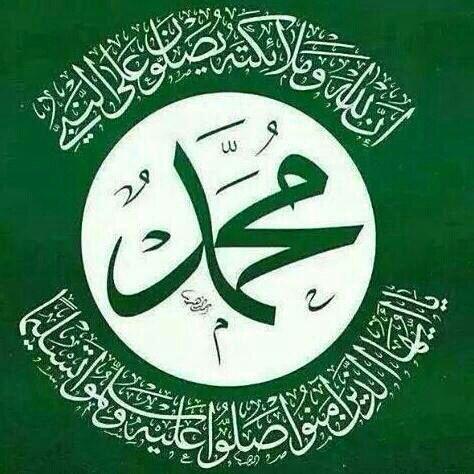 محمد رسول الله ﷺ
