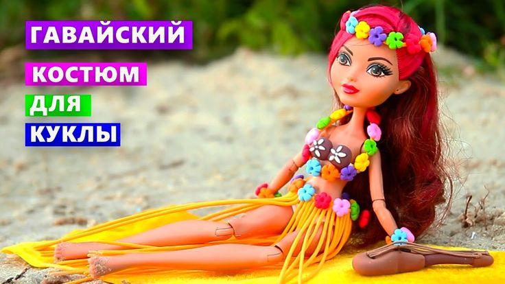 ГАВАЙСКИЙ КОСТЮМ ДЛЯ КУКЛЫ Одежда для кукол своими руками DIY Легкий пла...