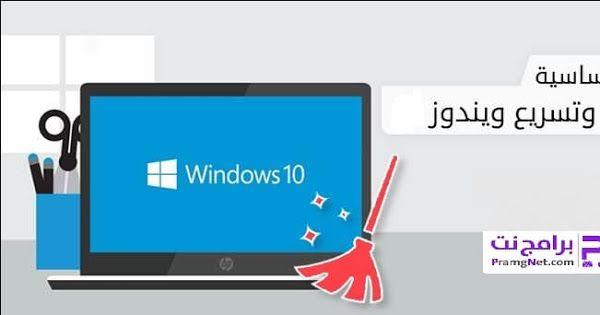 طريقة كيفية تنظيف الكمبيوتر وتسريع ويندوز10 و7 وحل مشكلة البطئ Speed Up Cleaning Windows