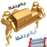 شركة نقل عفش بالرياض,تعد شركة خبراء الممكلة من أفضل شركات نقل وتخزين العفش بالمملكة العربية السعودية