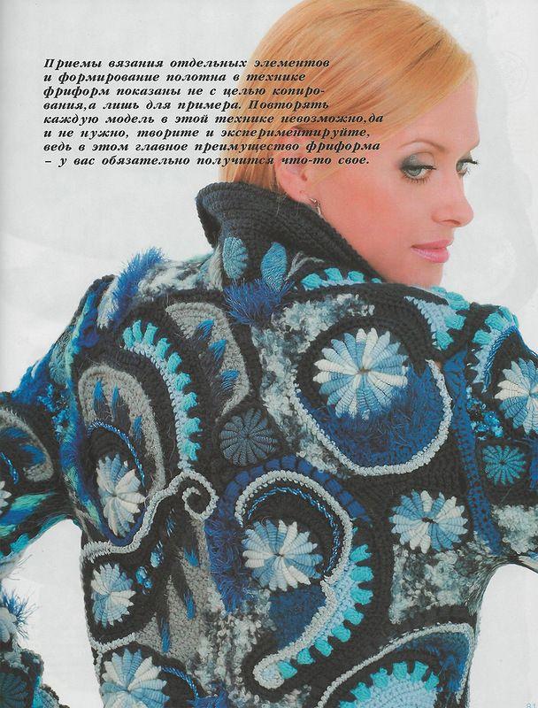 Альбом«Журнал Мод 577 - 2014». Обсуждение на LiveInternet - Российский Сервис…