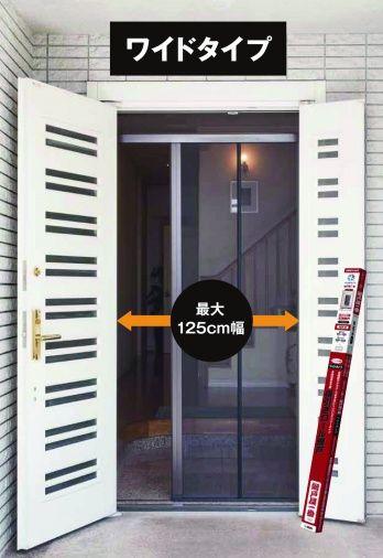 網戸屋一番ワイドタイプは、片袖ドアや親子ドアといった幅の大きな開口部に対応した玄関用の横引きロール式網戸です。最大幅94~125cm、高さ220~240cmの大きな開口部に対応できます。  ドアクローザーを避ける高さ調整材が付いているので、取付け条件を満たせば玄関ドアにドアクローザーが付いていても取付できるのがポイント。下レールは厚さがわずか5mmのため、つまずく心配のないバリアフリー仕様になっているのも特徴です。自動巻き取り式のため片手でラクラク開閉できますよ。