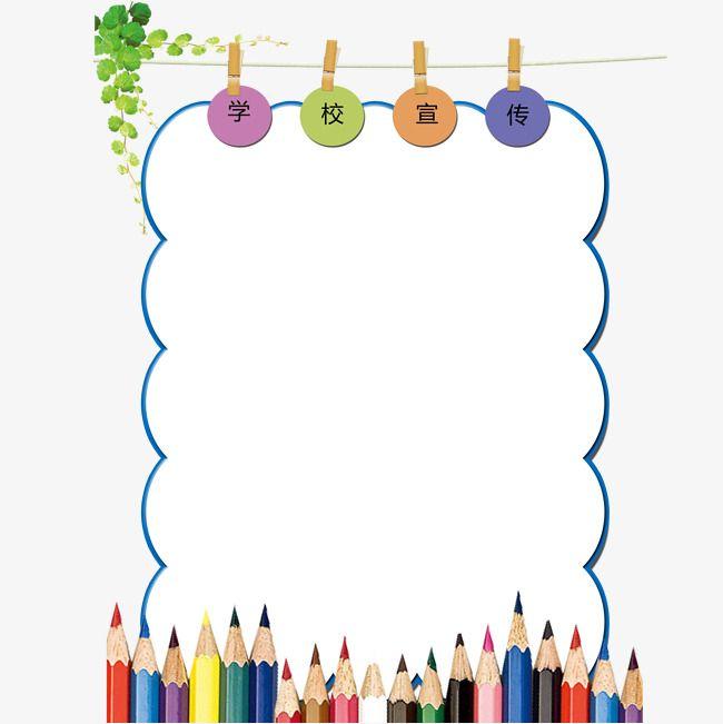 أقلام التلوين حضور جميل Png وملف Psd للتحميل مجانا School Brochure Colored Pencils Color