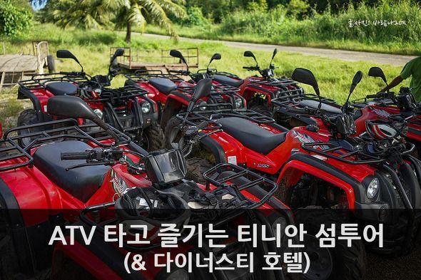 티니안섬 투어를 했는데요. ATV 타고 섬투어를 해봤습니다