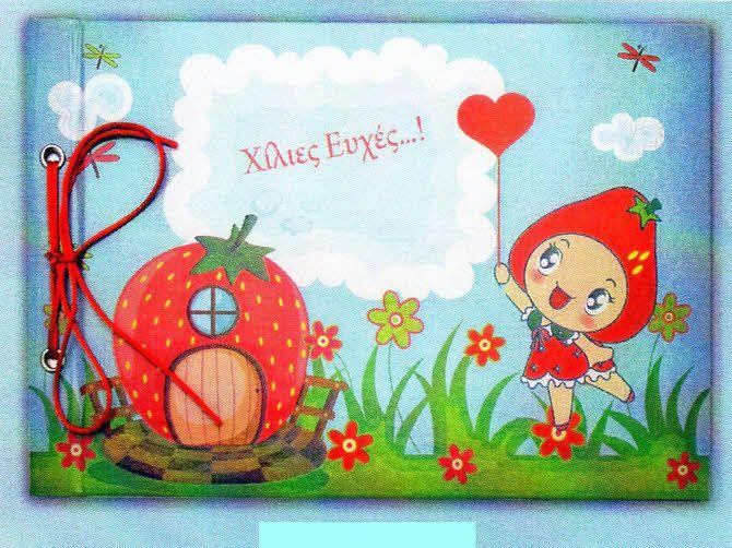 Ευχολόγιο βάπτισης με εξώφυλλο που αναπαριστά τη χαρούμενη φραουλίτσα δίπλα στο σπιτάκι της από φράουλα.