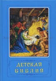 детская библия синяя - Поиск в Google