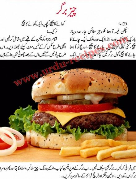 The 25 best salad recipes urdu ideas on pinterest recipes salad cheese burger recipe in urdu httpurdu recipes forumfinder Image collections