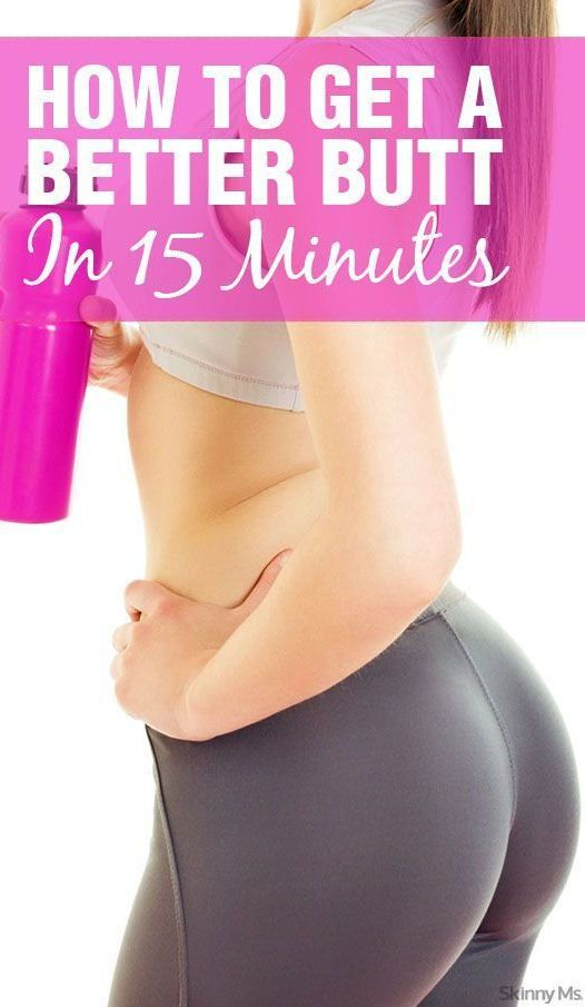 How to Get a Better Butt In 15 Minutes