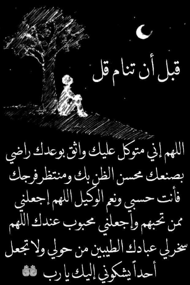 أدعية و أذكار تريح القلوب تقرب الى الله Islam Facts Islamic Inspirational Quotes Islamic Phrases