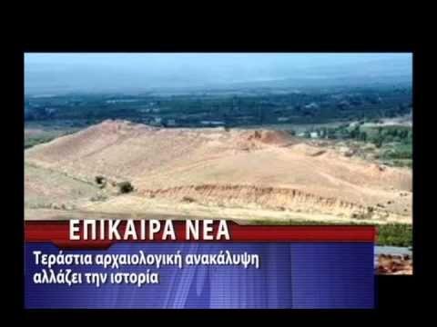 Τεράστια αρχαιολογική ανακάλυψη αλλάζει την ιστορία