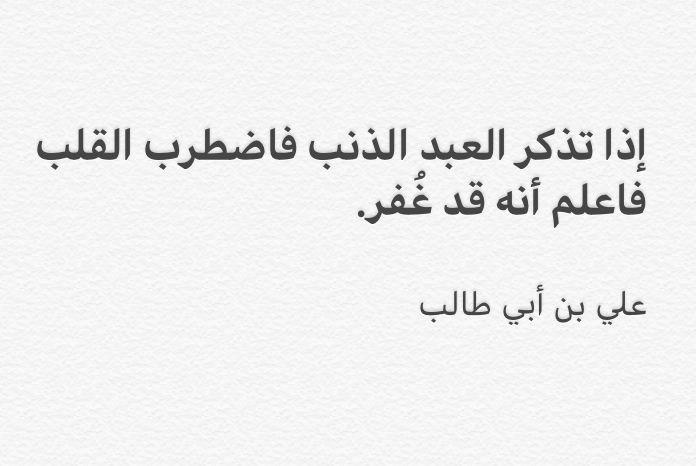 اذا تذكر العبد الذنب فاضطرب القلب فأعلم أنه قد غ فر True Quotes Talking Quotes Islamic Quotes