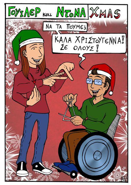 Άνθρωποι Με Ενδιαφέρουσες Αναζητήσεις (ΑΜΕΑ): Καλά Χριστούγεννα !!!