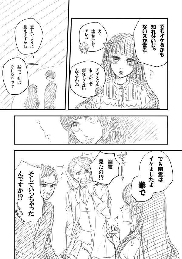春日裕紀 Yuuki Kasuga さんの漫画 102作目 ツイコミ 仮 オリジナル 漫画 漫画 面白い漫画
