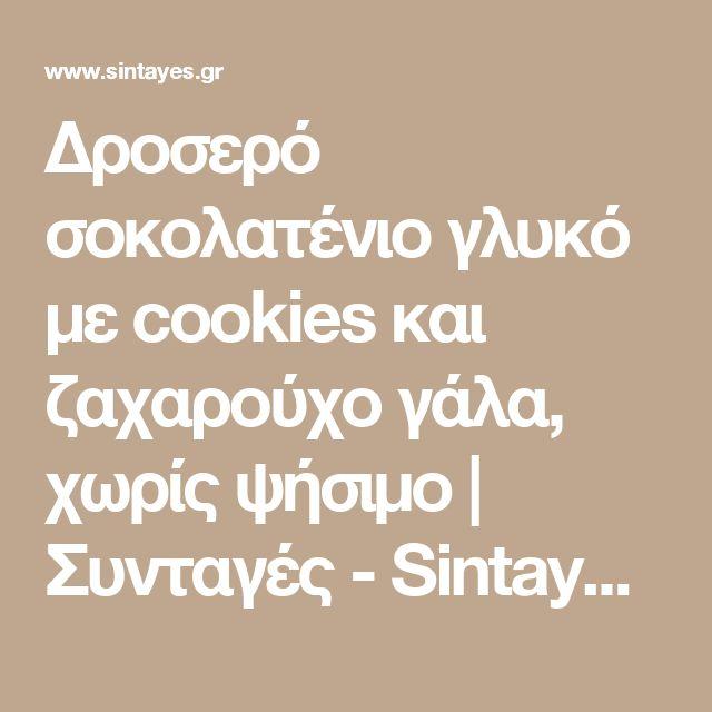 Δροσερό σοκολατένιο γλυκό με cookies και ζαχαρούχο γάλα, χωρίς ψήσιμο | Συνταγές - Sintayes.gr