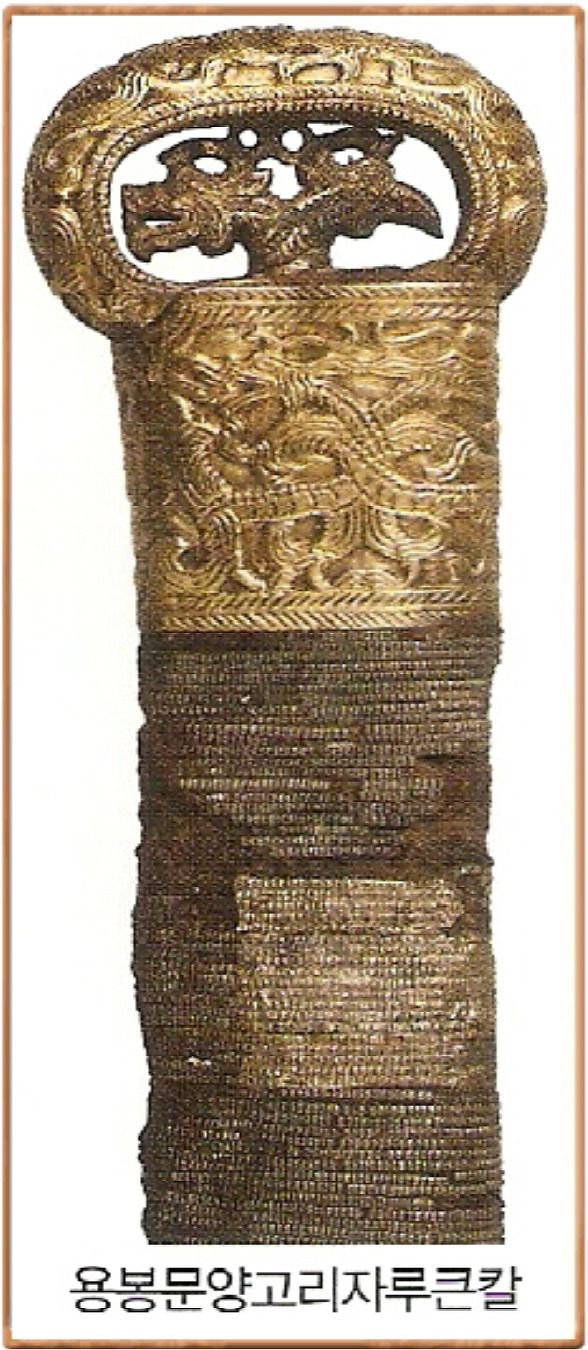염대장 Dragon-head Ring Pommel, Gilt Bronze - Three Kingdoms Period