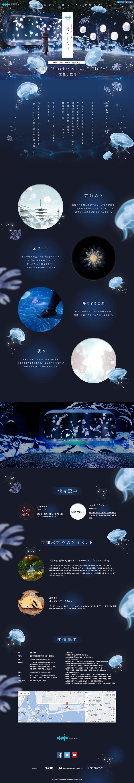 雪とくらげ - 京都水族館 #LP