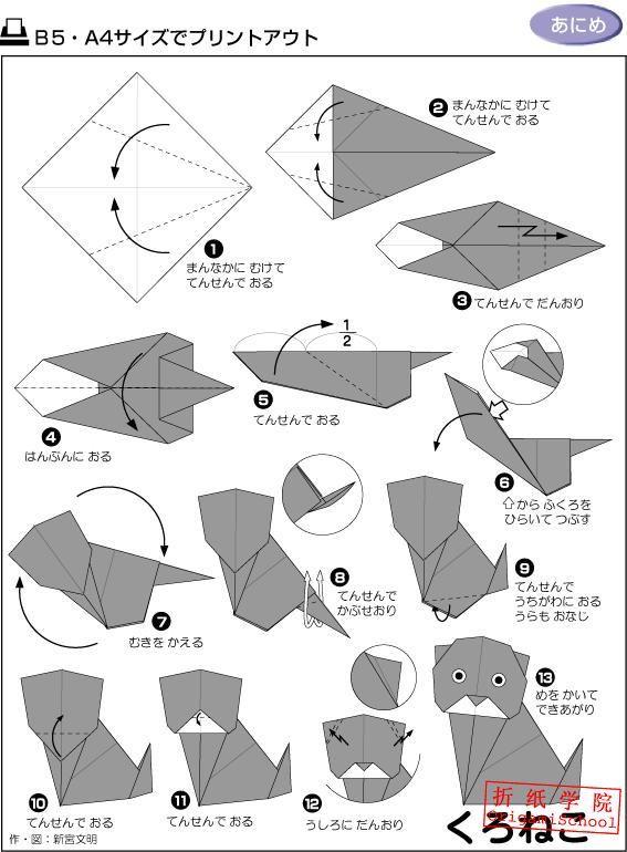 simple origami cat 1