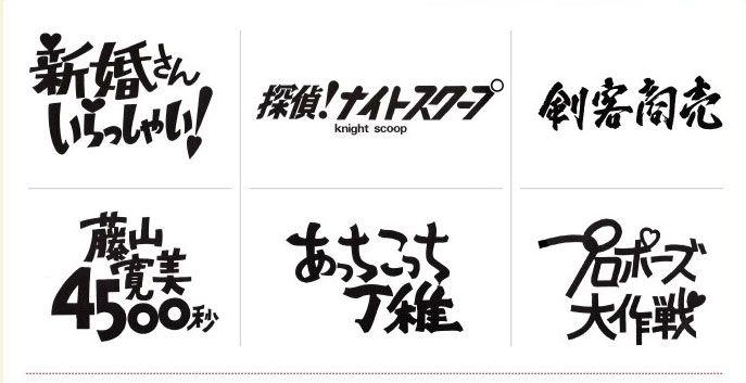 芝居・番組タイトル/タイトルデザイン|職人 竹内志朗公式ウェブサイト