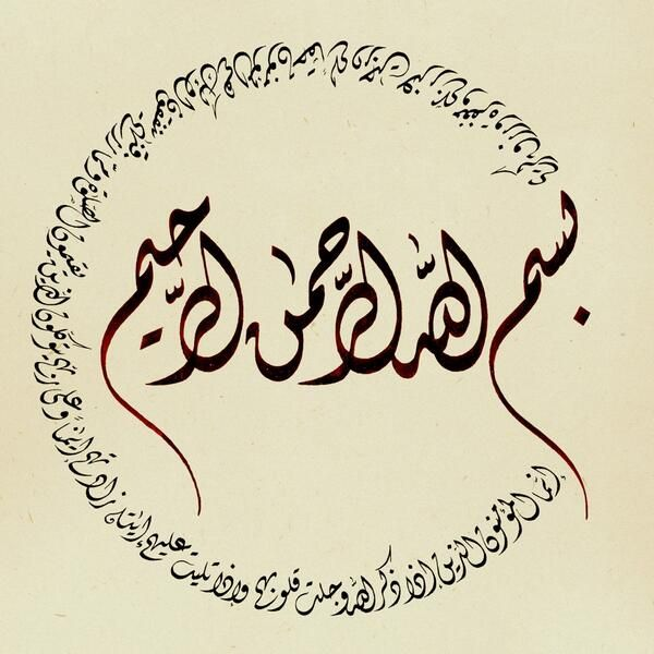 إنما الذين إذا ذكر الله وجلت قلوبهم وإذا تليت عليهم آياته زادتهم إيمانا ... بالخط الديواني