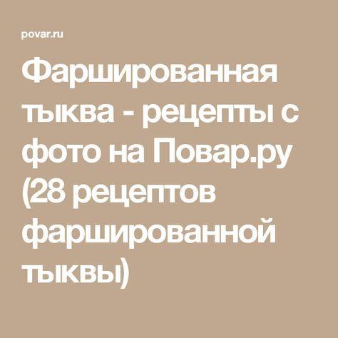 Фаршированная тыква - рецепты с фото на Повар.ру (28 рецептов фаршированной тыквы)
