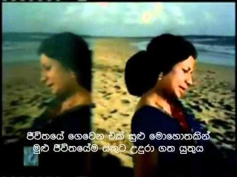 Song: Ek Pyar Ka Nagma Hai Film: Shor (1972) with Sinhala Subtitles