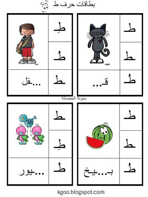 درس نموذجي لحرف الطاء مع ورقة عمل حرف الطاء Arabic Alphabet Letters Arabic Kids Learn Arabic Alphabet