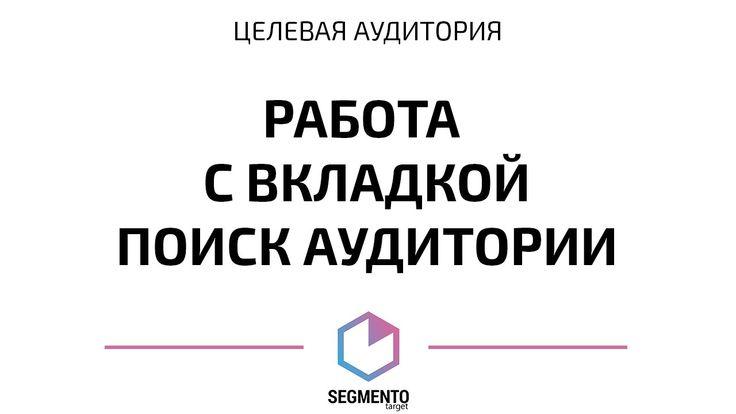 Целевая аудитория ВКонтакте. Вкладка поиск аудитории