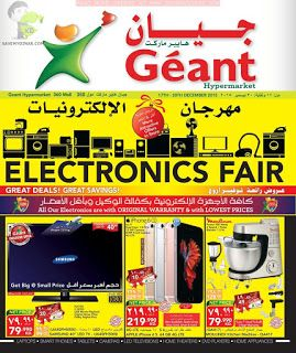 Geant Kuwait - Electronics Fair | SaveMyDinar