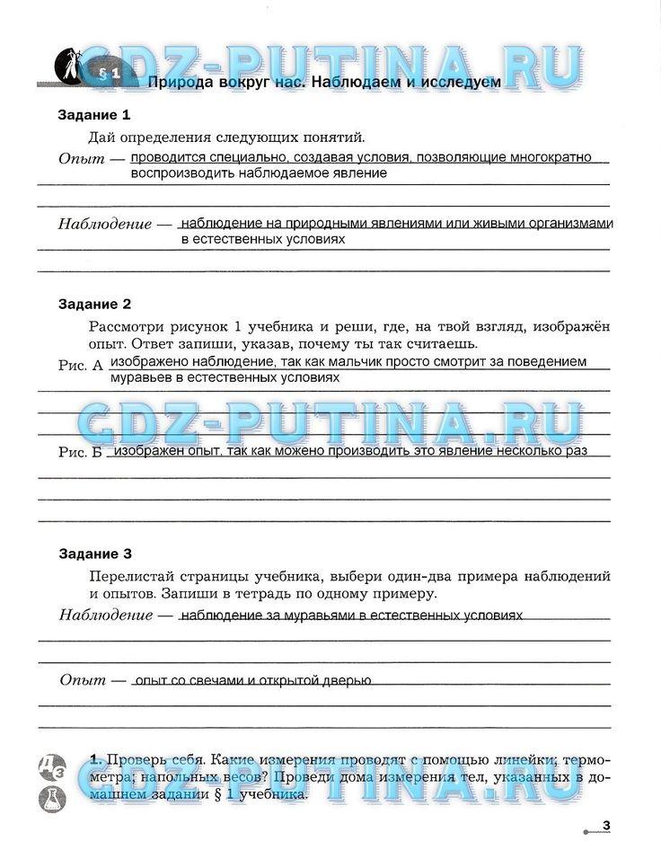 Найти рабочую тетрадь номер 1 класс3 по метематике авторы чеботоревская бондорева николаева бесплатно