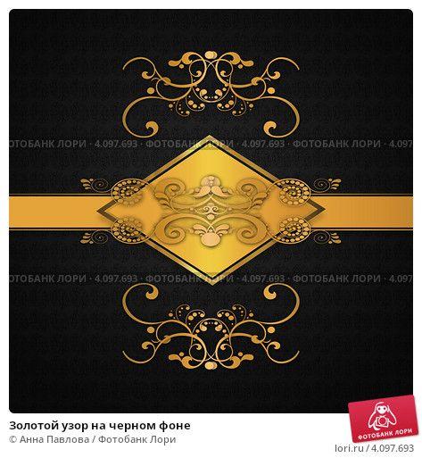 Золотой узор на черном фоне, иллюстрация № 4097693 (c) Анна Павлова / Фотобанк…