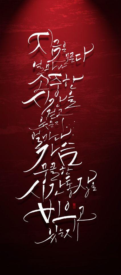 calligraphy_지금은 모른다. 얼마나 소중한 시간을 걷고 있는지 얼마나 가슴 뭉클한 시간통장을 비우고 있는지