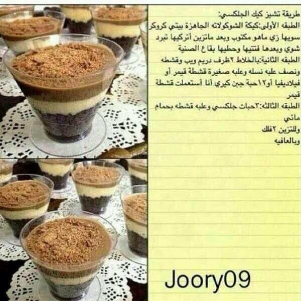 Pin By Toma Ibrahim On Food And Drink Food Food And Drink Desserts