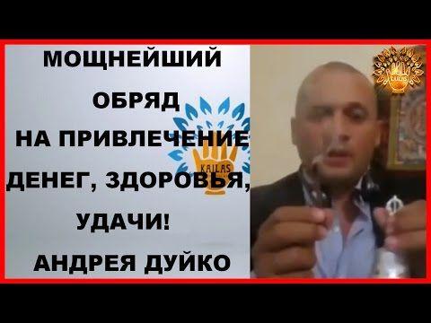 Мощный обряд на деньги, привлечение удачи, исцеление онлайн  Творит чудеса! Андрея Дуйко - YouTube