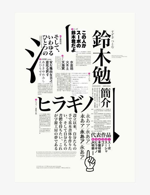 鈴木勉 ヒラギノ: for Tsutomu Suzuki, designer of a prominent Japanese typeface 'Hiragino' : by Julius Hui
