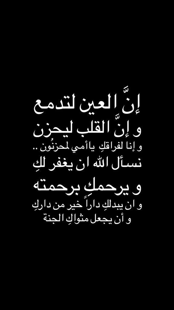 Pin By Asma Mohamed On دعاء True Quotes Funny Arabic Quotes Cover Photo Quotes