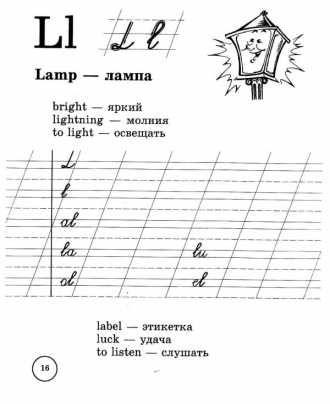 Английские прописи с картинками для деток, распечатать ...