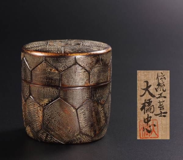 Cherry-bark tea canister in a turtle shell pattern. Tadashi Ohashi. 伝統工芸士 大橋忠 樺細工棗 共箱.