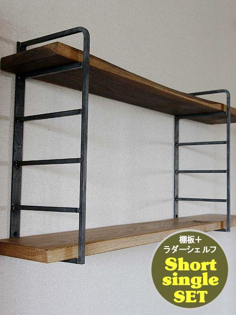 《アイアン製》無垢黒皮ラダーシェルフ(ショート)棚板とセット