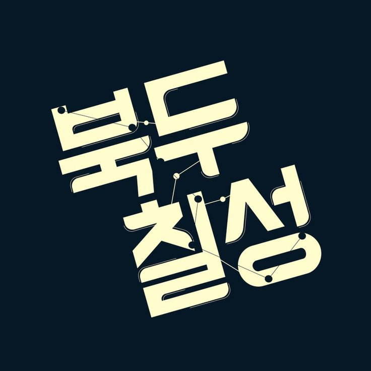 북두칠성 - 디지털 아트, 브랜딩/편집