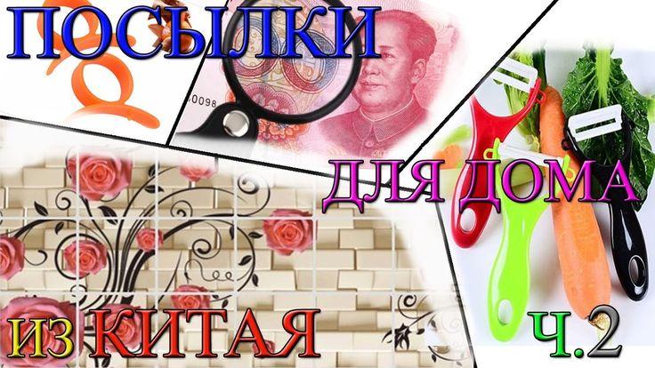 Товары для дома Часть 2 Посылки из Китая Аксессуары и товары для дома То...