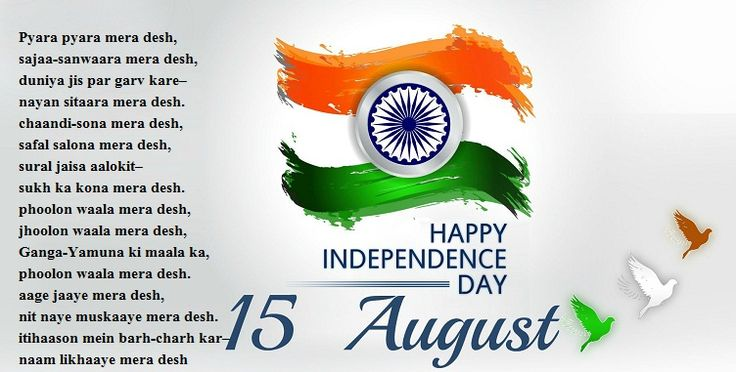 Image result for poems on independence day in english
