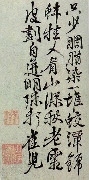 明代 - 徐渭 (Xu Wei, Ming dynasty)