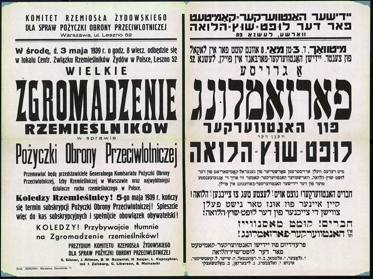 Appeal of the Jewish Crafts Jewish Committee on antiaircraft defense loan (May, 1939.).