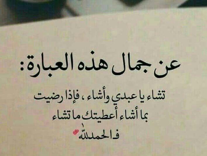 الحمدلله حتى يبلغ الحمد منتهاه Quran Quotes Love Image Quotes Funny Arabic Quotes