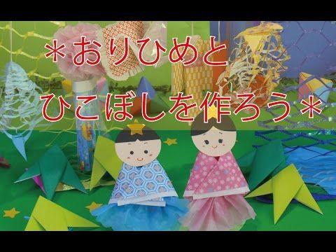 七夕(たなばた)織姫彦星折り紙 - YouTube