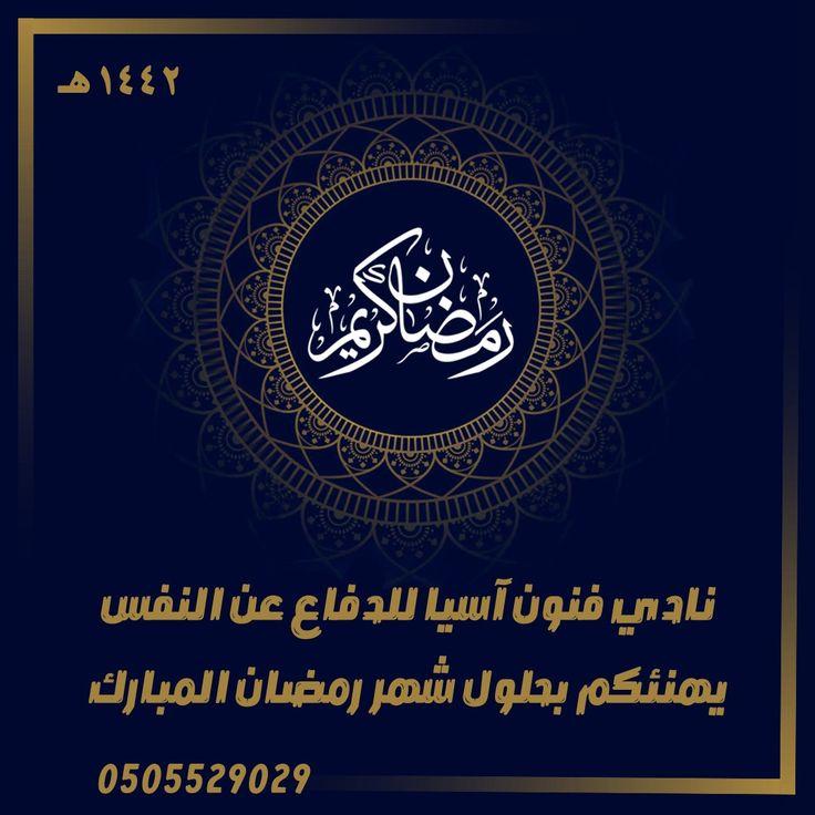ترقية عبدالمحسن #الحارثي وعبدالحكيم #الشريف إلى رتبة رائد