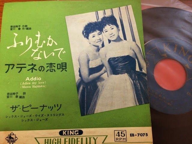 スノー・レコード・ブログ: 「デート」な曲と何が出るかな?のメロディー ~ ザ・ピーナッツ「ふりむかない で」、薬師丸ひろ子「紳...